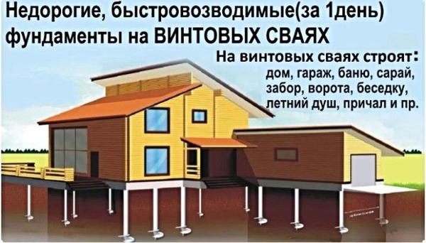 Свайный Фундамент. Дом/Баня под ключ в Слониме 3