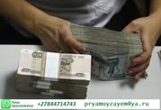 Реальная помощь с кредитом сегодня до 100.000 долларов
